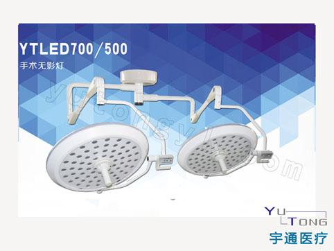 LED手术无影灯YTLED700/500