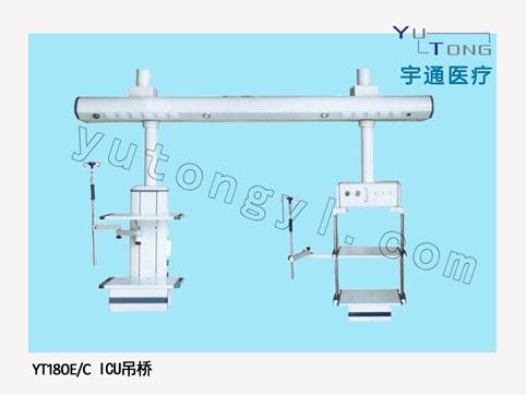 ICU吊桥(干湿分离)YT-180E/