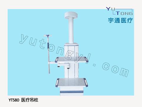 电动医疗柱YT-580D