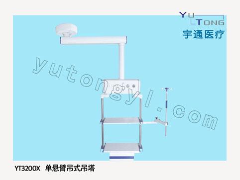 医用吊塔YT-3200X