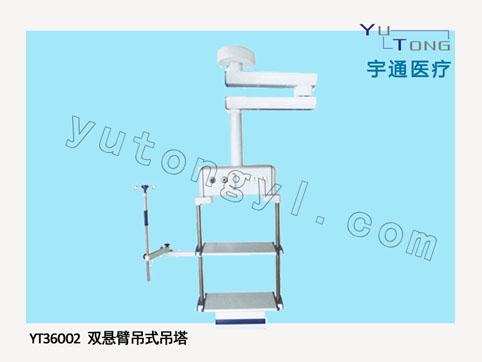 医用吊塔YT-3600-2X