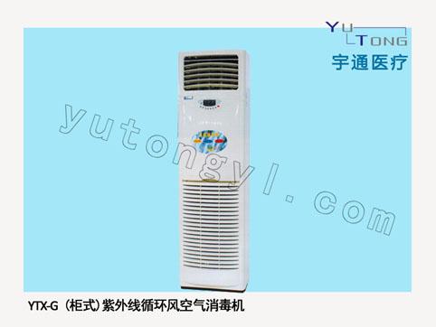 紫外线循环风空气消毒机YTX-G柜式