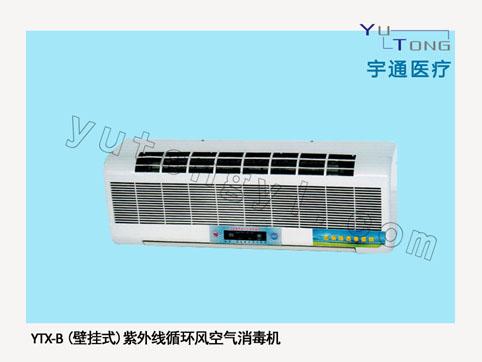 紫外线循环风空气消毒机YTX-B壁挂式