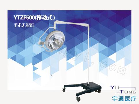 立式手术无影灯YTZF500Y(整体反射)