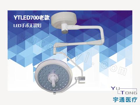 YTLED500(I型)LED手术无影灯