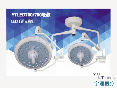 YTLED700/700(I型)LED手术无影灯