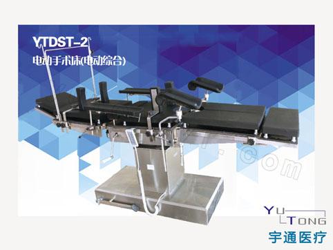 多功能电动手术床DST-2