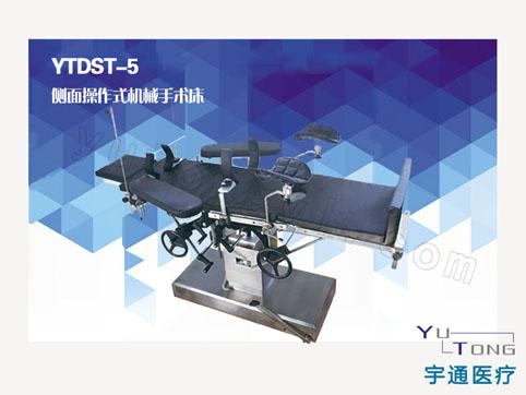 侧面操纵式机械手术床DST-5