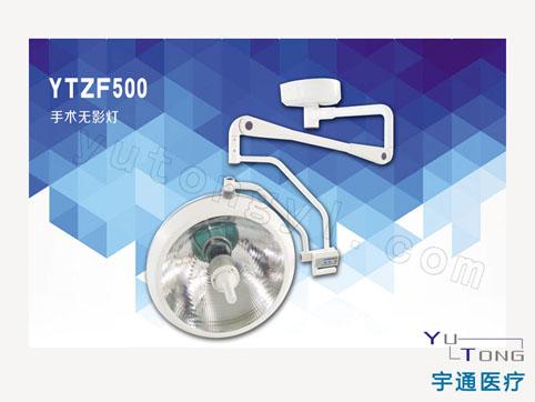 手术无影灯YTZF500