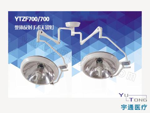 整体反射手术无影灯YTZF700/700