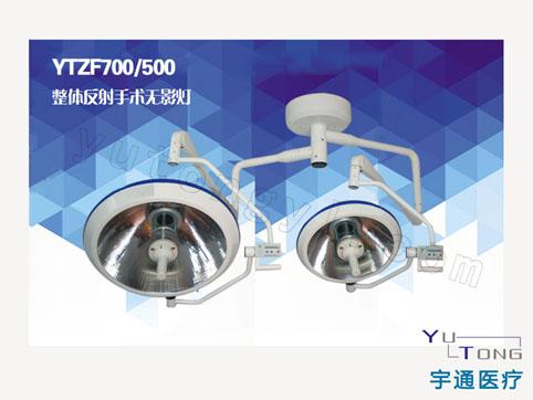 整体反射手术无影灯YTZF700/500