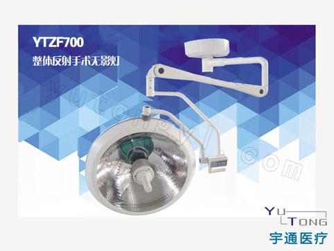 整体反射手术无影灯YTZF700