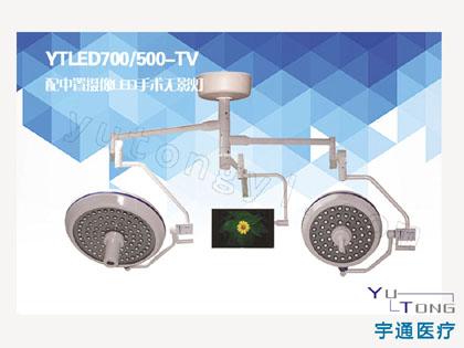 LED摄像手术无影灯700/500