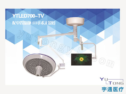 LED摄像手术无影灯LED700