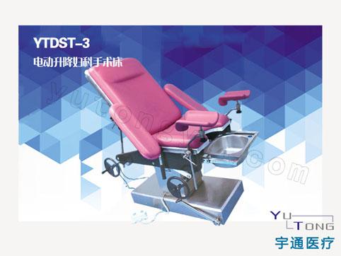 妇科手术床YTDST-3