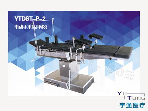 电动手术台YTDST-P-2
