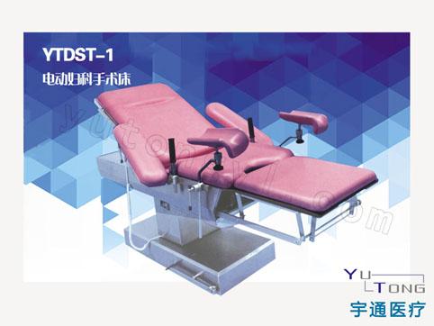 电动妇科手术台YTDST-1